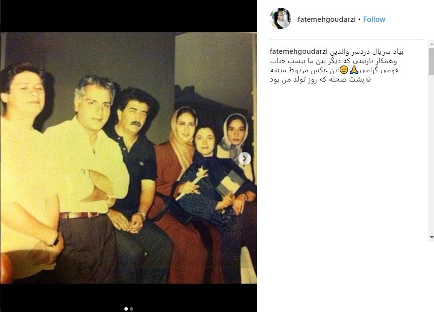 عکسی از مهران مدیری در یک جشن تولد لو رفت
