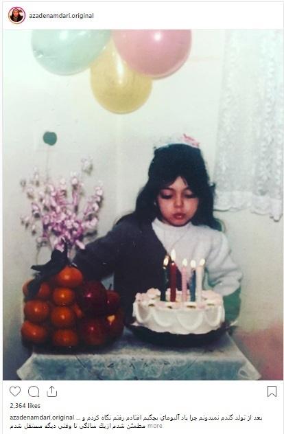 آزاده نامداری سالها پیش در یک جشن تولد +عکس
