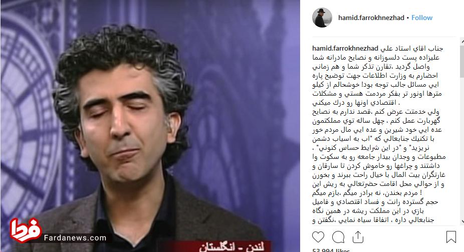 احضار حمید فرخ نژاد به وزارت اطلاعات +عکس