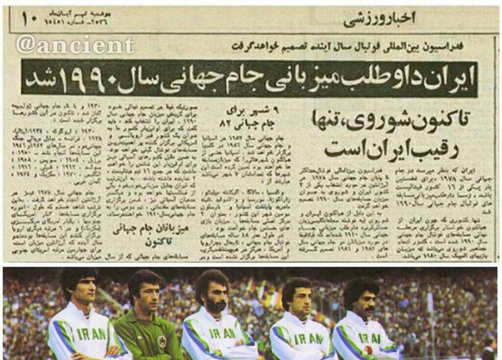 وقتی ایران داوطلب میزبانی جام جهانی ۱۹۹۰ شد + عکس