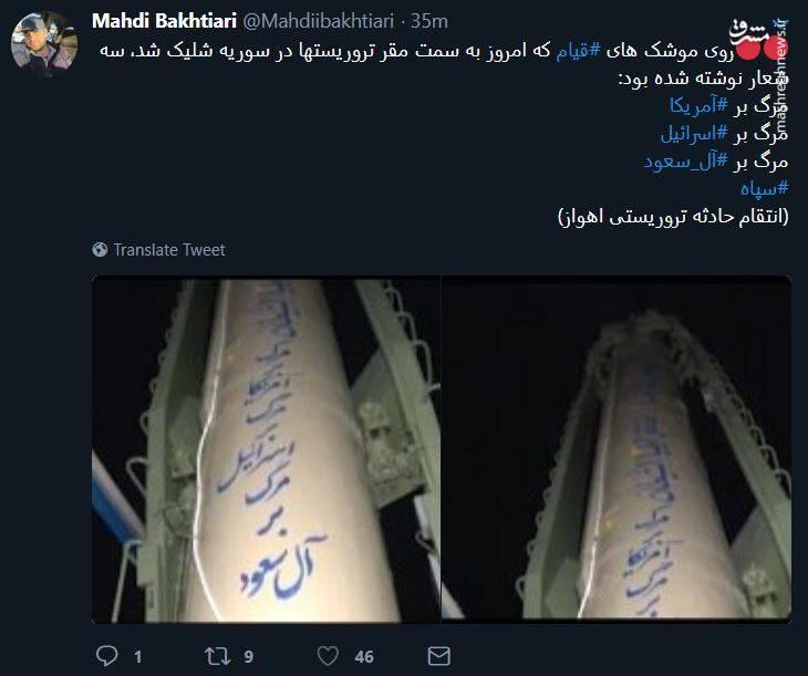 نوشته روی موشکهای شلیک شده سپاه+عکس