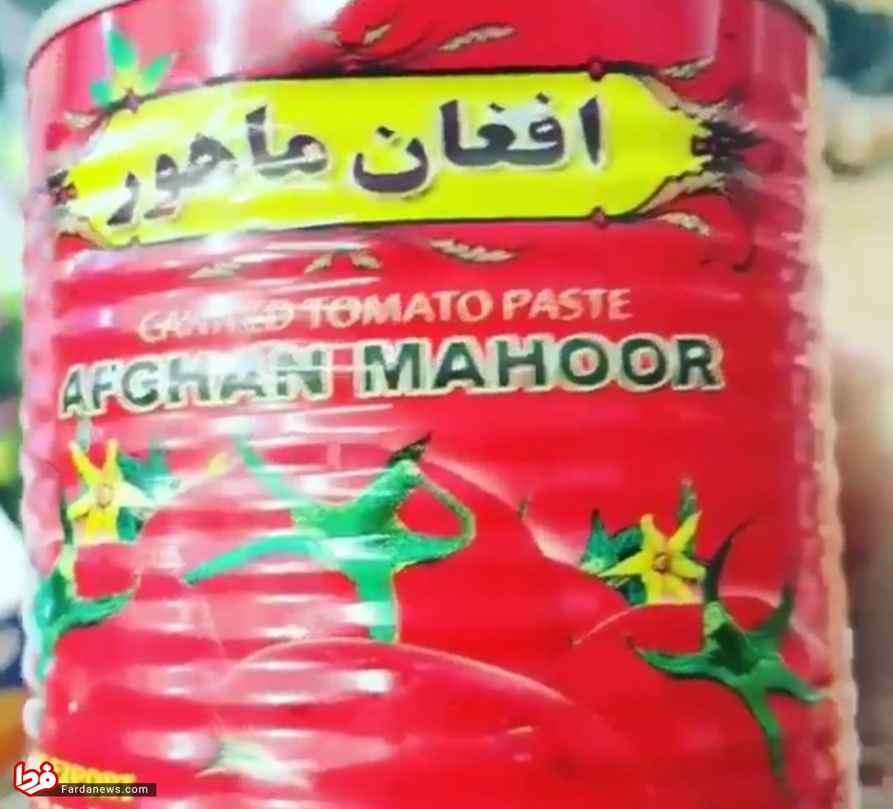 واردات رب گوجه از افغانستان +عکس