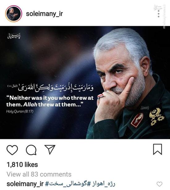 واکنش سردار سلیمانی به حملات موشکی سپاه +عکس