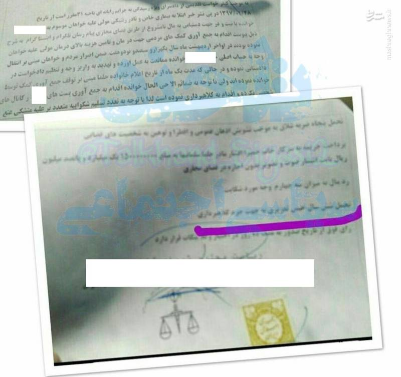 اولین سلبریتی کلاهبردار محکوم شد +عکس