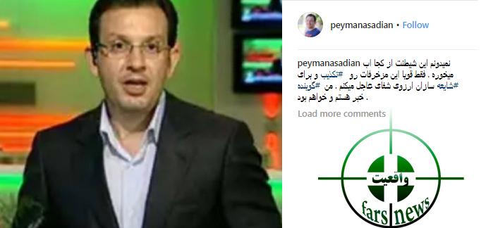 پخش ۹۰ با اجرای گوینده شبکه خبر واقعیت دارد؟ +عکس