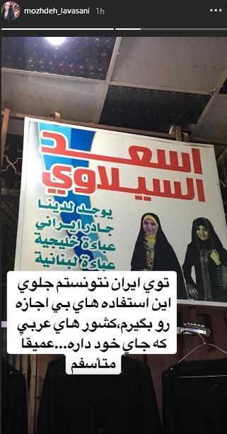 «مژده لواسانی» مدل چادر در کشورهای عربی+عکس
