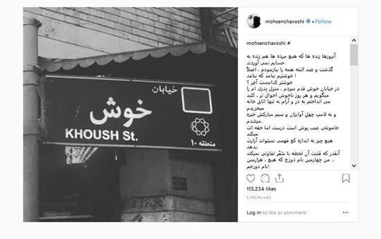 کنایه محسن چاوشی به داریوش مهرجویی +عکس