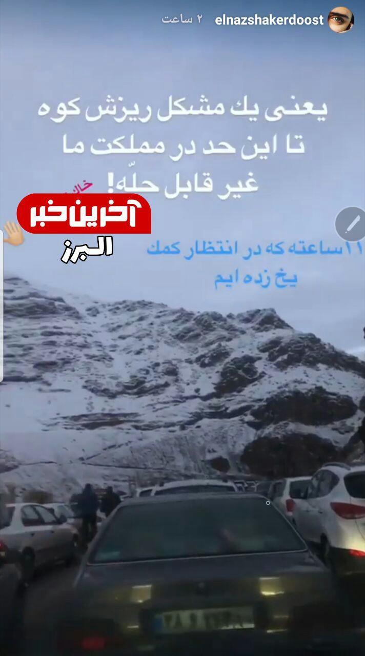 گیر افتادن الناز شارکردوست در برف جاده چالوس +عکس