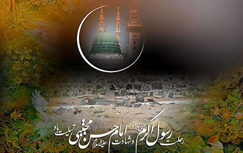 نماهنگ تاثیرگذار به مناسبت رحات رسول اکرم و شهادت امام حسن(ع)