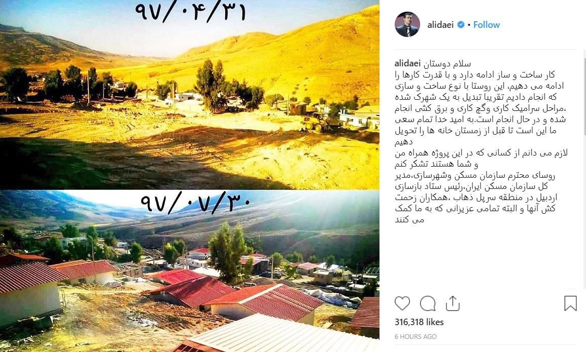 روستای ویرانهای که «علی دایی» به شهرک تبدیلش کرد +عکس
