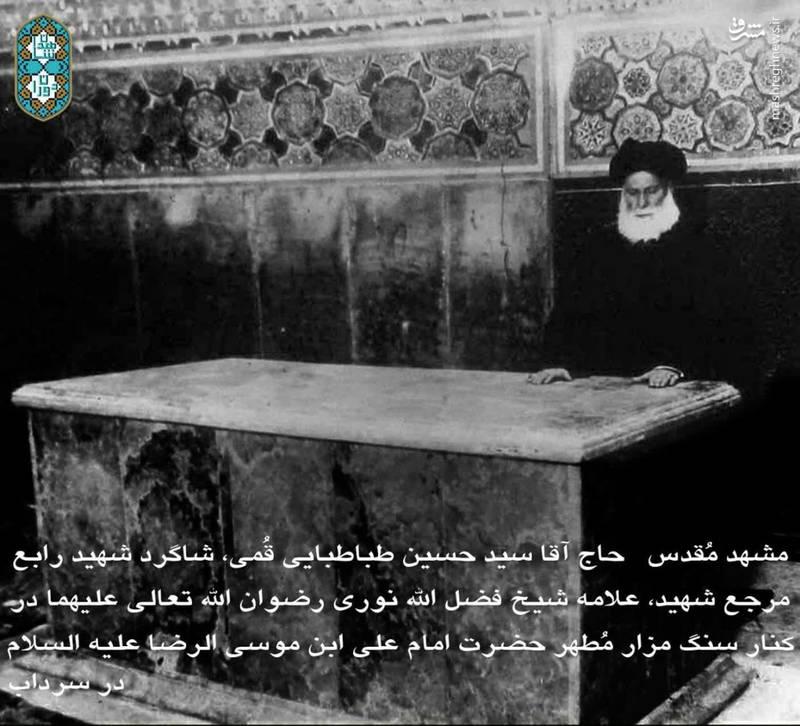 قدیمیترین عکس از سنگ مزار اصلی امام رضا (ع) +عکس