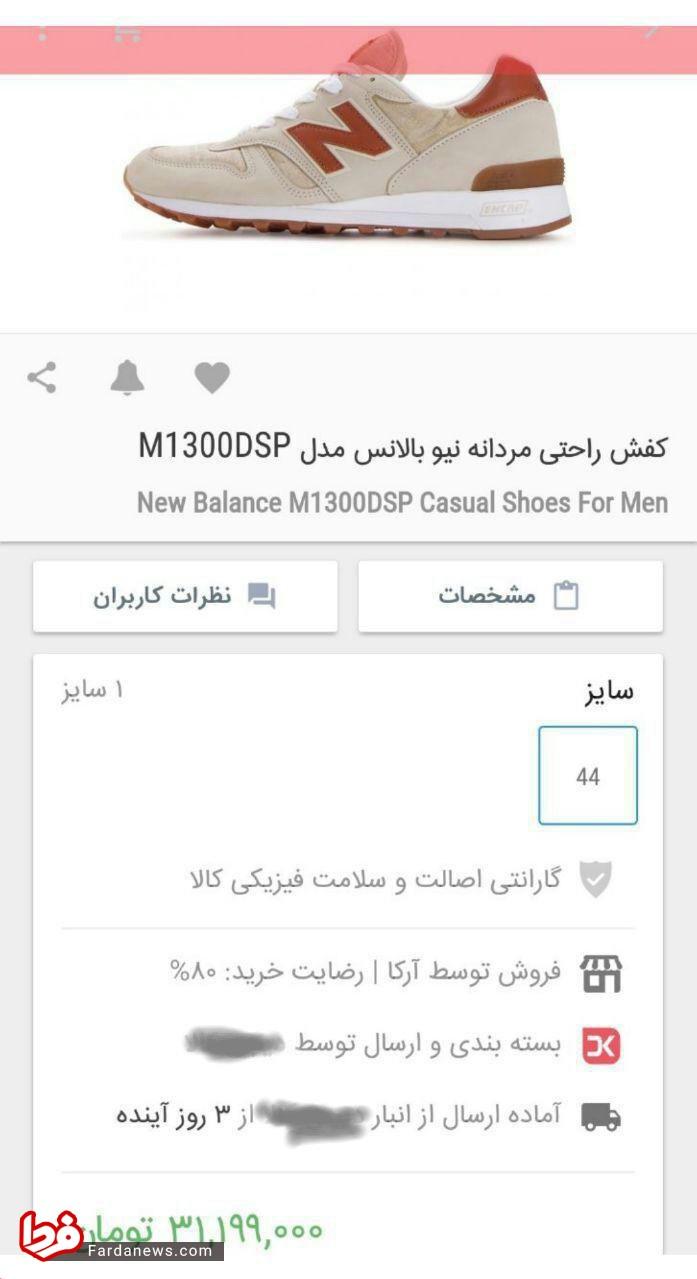 فروش آنلاین کفش ۳۱ میلیون تومانی لاکچری +عکس