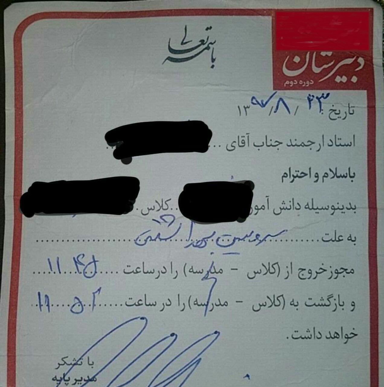 اقدام عجیب یک دبیرستان پسرانه در مشهد +عکس