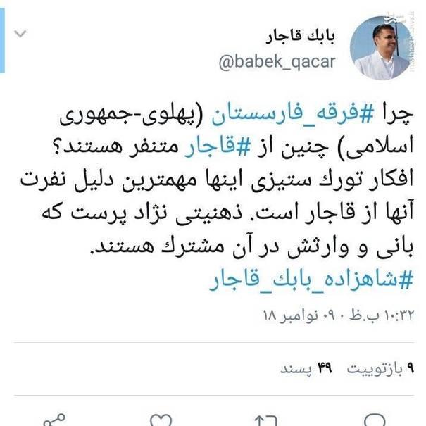 رقیب رضا پهلوی از راه رسید +عکس