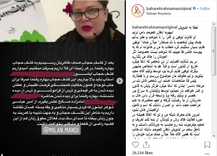 موضعگیری بهاره رهنما دربرابر مجری شبکه من و تو +عکس