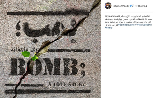 کنایه معادی به مخالفان اکران «بمب یک عاشقانه»