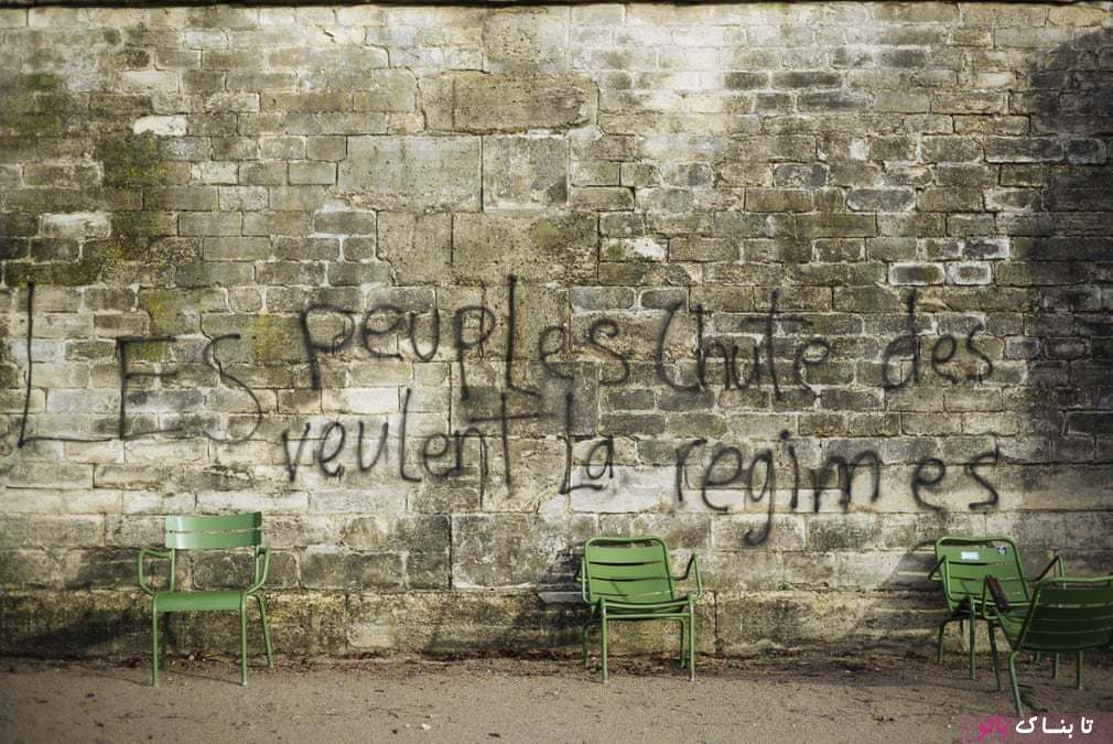 دیوارنوشته های ناآرامی های پاریس به روایت تصویر