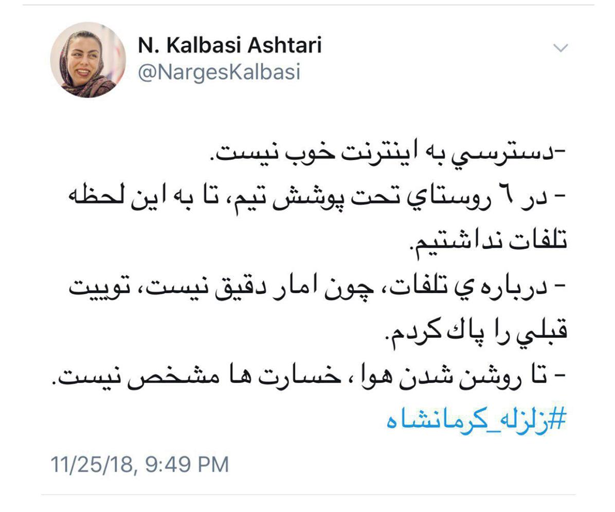 اولین شایعه زلزله دیشب کرمانشاه چه بود؟ +عکس