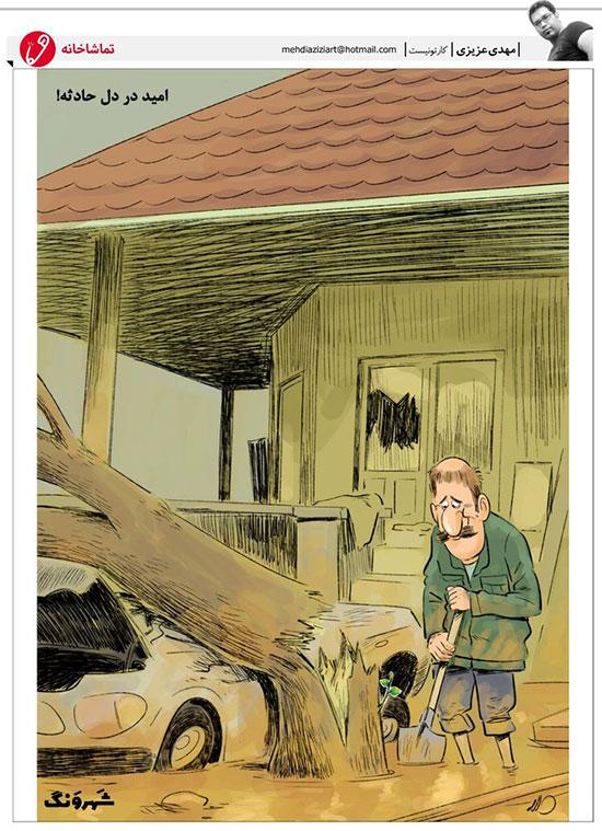 کاریکاتور: امید به زندگی وسط سیل ویرانگر
