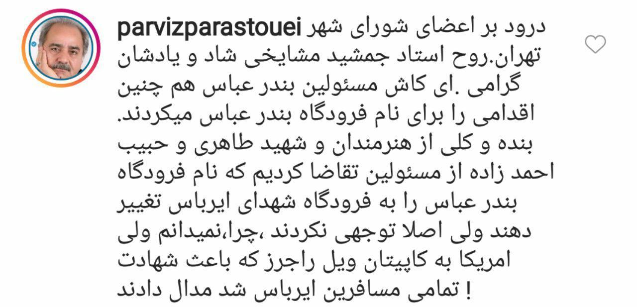واکنش پرویز پرستویی به نامگذاری خیابانی به نام جمشید مشایخی