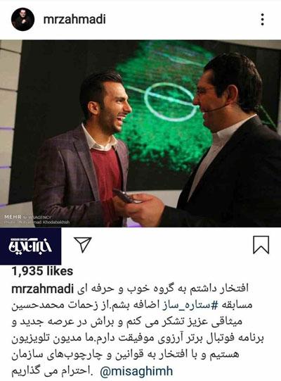 احمدی با این پست به فردوسیپور طعنه زد؟+عکس