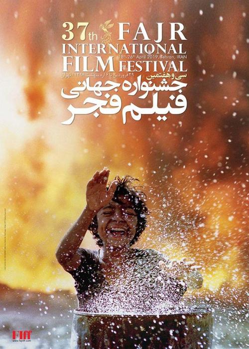 رونمایی از پوستر جشنواره جهانی فیلم فجر +عکس