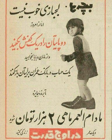 تبلیغ جالب یک بانک در مطبوعات قدیمی + عکس