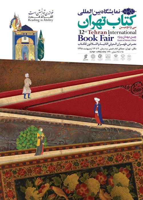 پوستر نمایشگاه کتاب رونمایی شد