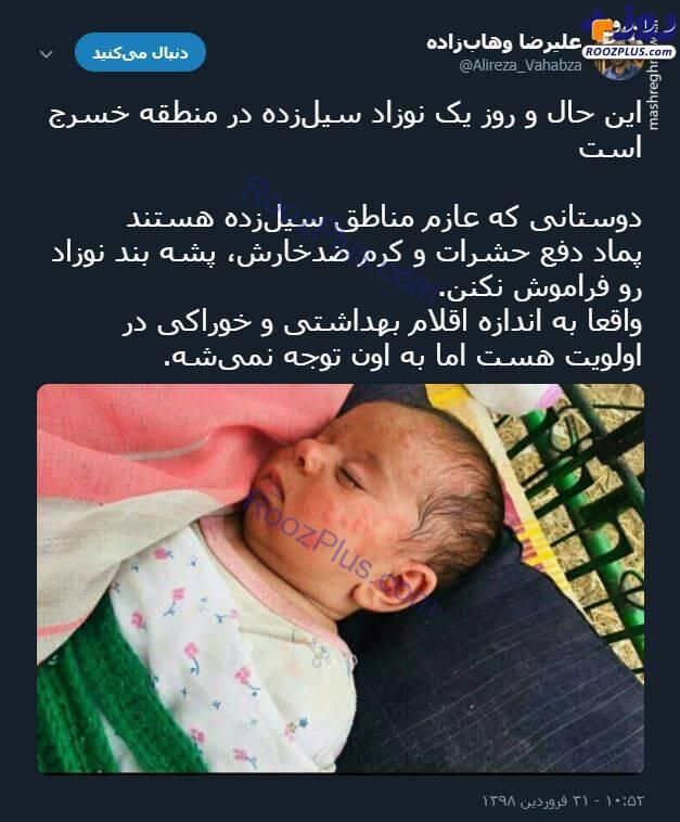 حال و روز یک نوزاد سیل زده در خوزستان +عکس