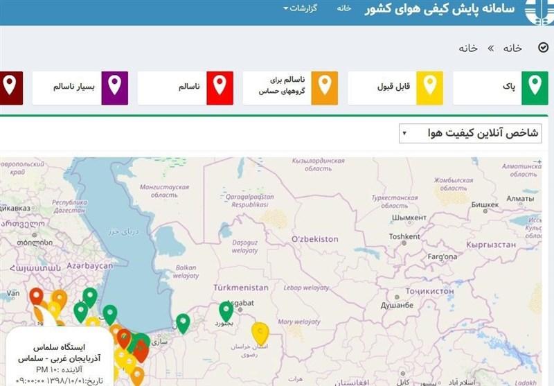 آلودهترین شهر ایران کجاست؟ +تصاویر