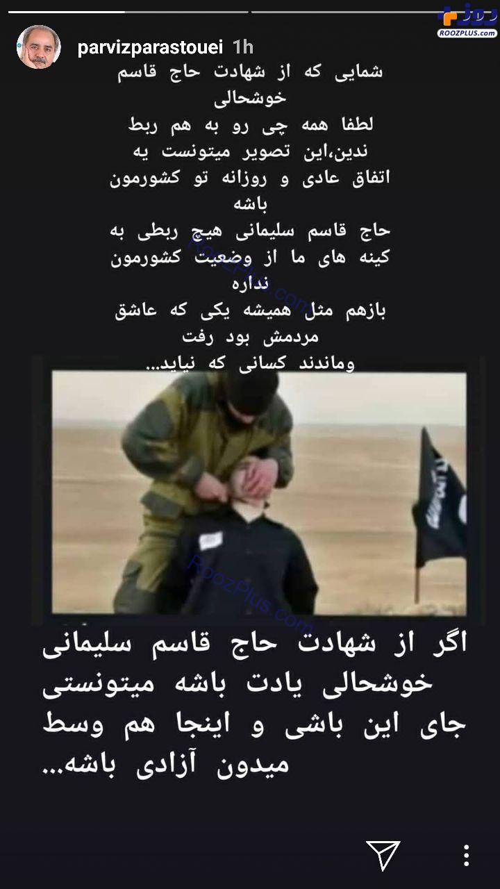 واکنش پرویز پرستویی به کسانی که از ترور سردار سلیمانی خوشحال هستند+عکس