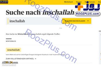 عبارت «ان شاء الله» وارد فرهنگ لغت آلمانی شد+عکس