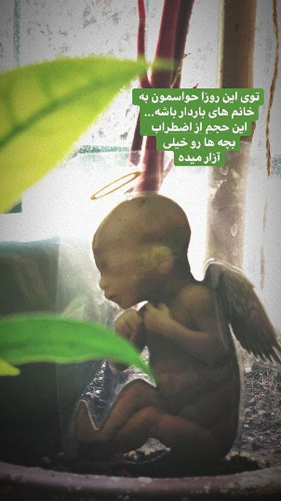 صابر ابر: حواسمون به خانمهای باردار باشه+عکس