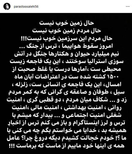 پرستو صالحی: با ترس و لرز اینستاگرام و باز میکنم +عکس
