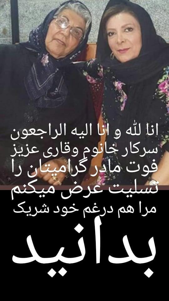 مهوش وقاری داغدار شد +عکس