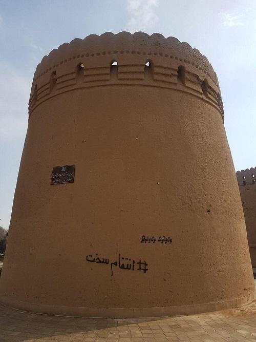 انتقام سخت از میراث فرهنگی یزد+عکس