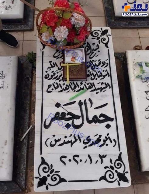 تصویری از مزار مزار مجاهد اسلام شهيد ابومهدی المهندس