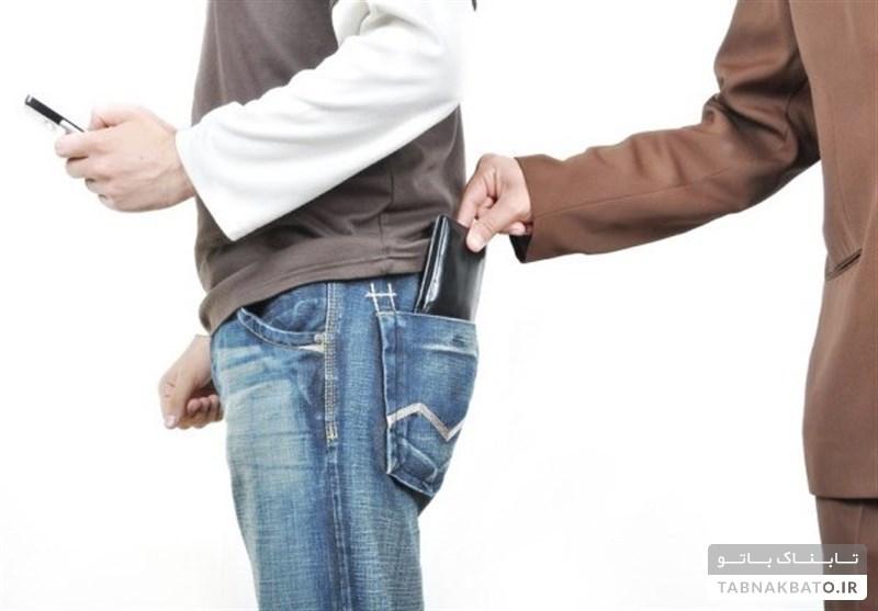 ترفندهای مختلف جیببرها برای سرقت