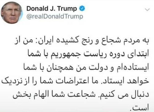 توئیت فارسیِ ترامپ در حمایت از اعتراضات در ایران+عکس
