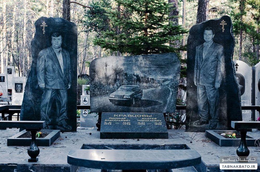قبرستان عجیب اوباش در روسیه