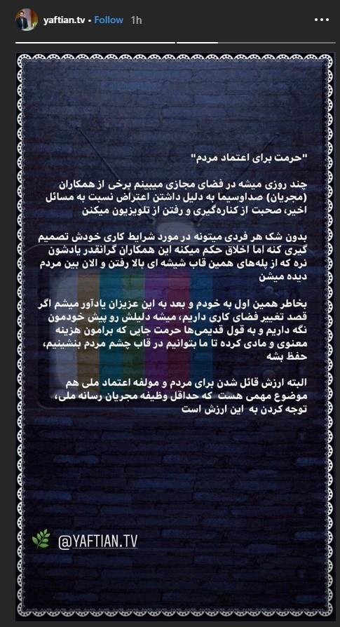 واکنش مجری تلویزیون به قهر از رسانهملی +عکس