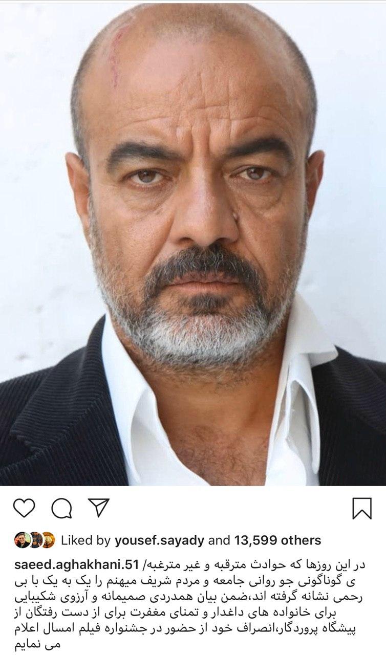 سعید آقاخانی از حضور در جشنواره فجر انصراف داد + عکس
