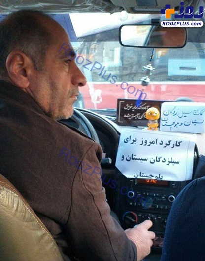 راننده تاکسی با معرفت +عکس