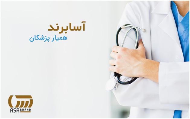 بهترین تبلیغات پزشکان چیست؟