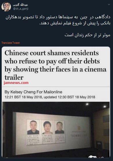 اقدام جالب چین در برخورد با مفسدان اقتصادی +عکس