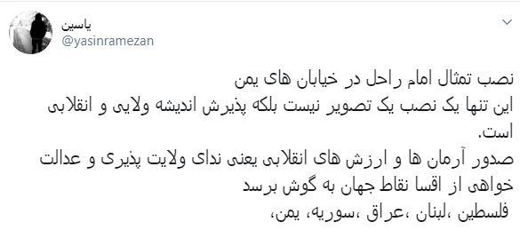 نصب تصویر امام خمینی(ره) در یکی از خیابانهای یمن +عکس