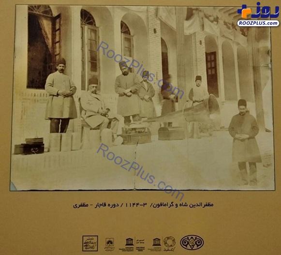 گرامافونی عجیب در کنار مظفرالدین شاه قاجار+عکس