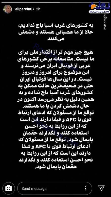 واکنش علی پروین به تصمیم جنجالی AFC +عکس