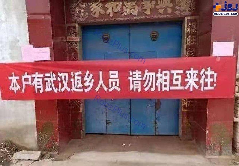 علامتگذاری خانه مبتلایان به ویروس کرونا در چین+عکس