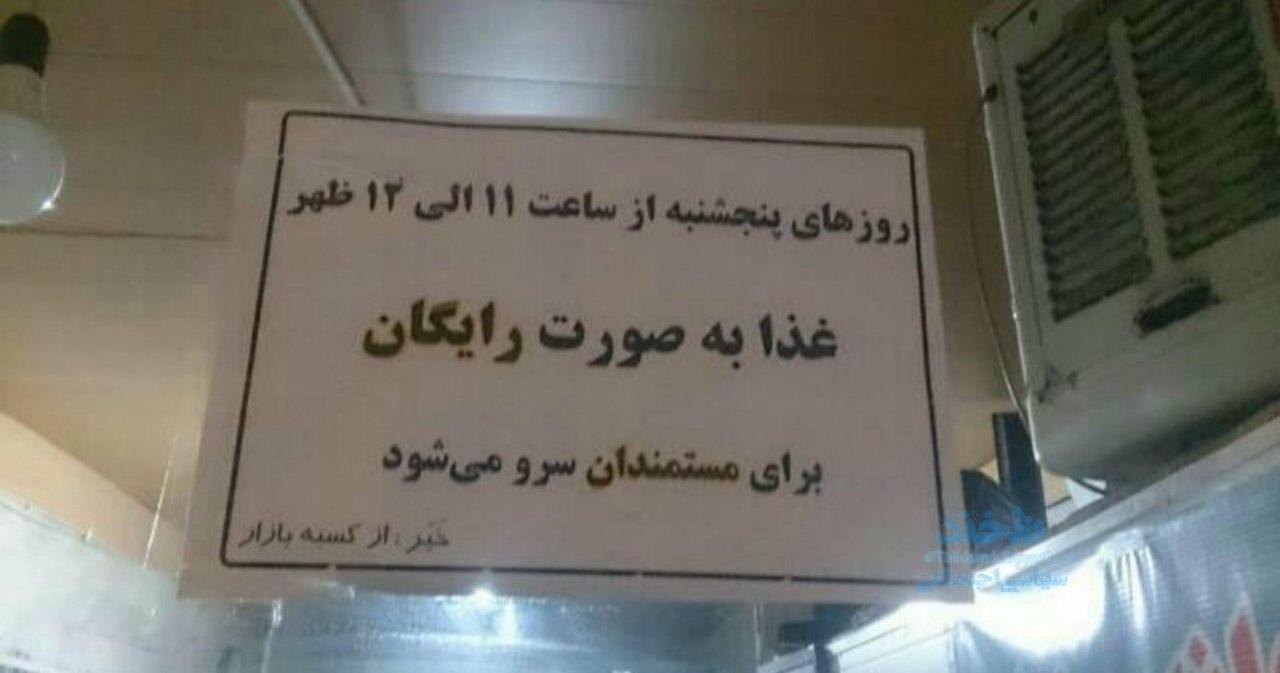اقدام قابل تحسین کسبه بازار زنجان +عکس